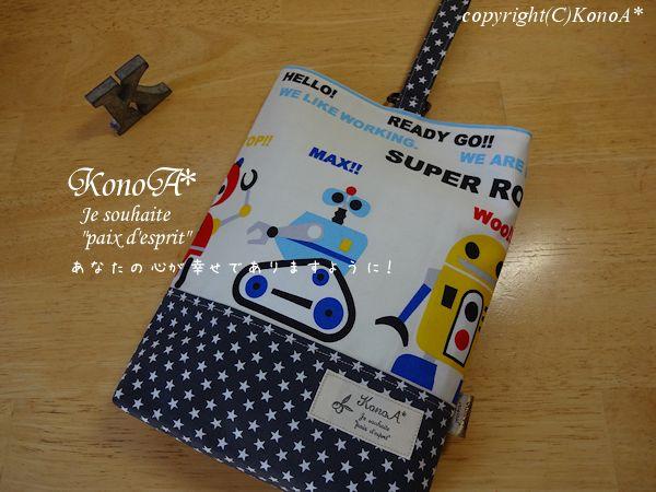 スーパーロボット:シューズ袋