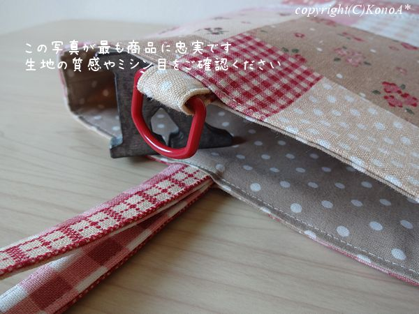 乙女ナチュラル花パッチ:シューズ袋