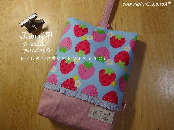 水色Bigいちごピンク水玉:シューズ袋