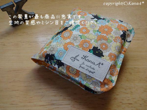 花畑の隠れクロネコシトラス:忍ばせサニタリー