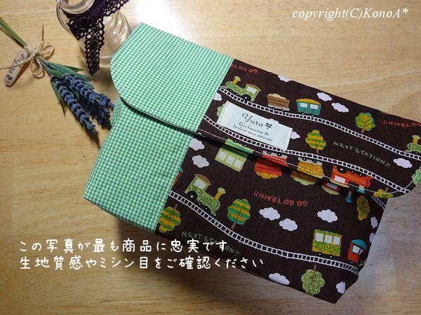 GOGO汽車ぽっぽグリーン:封筒型弁当袋(大)