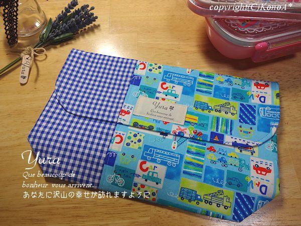 乗り物いろいろスカイ:封筒型弁当袋(大)