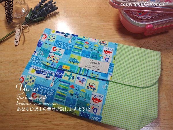 乗り物いろいろスカイ黄緑チェック:封筒型弁当袋(大)