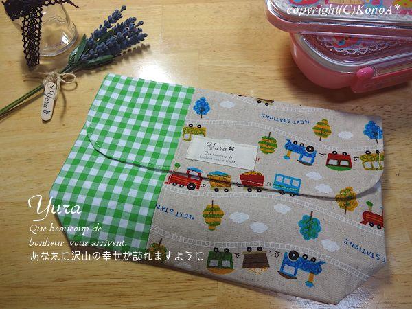生成りGOGO汽車ぽっぽグリーン:封筒型弁当袋(大)