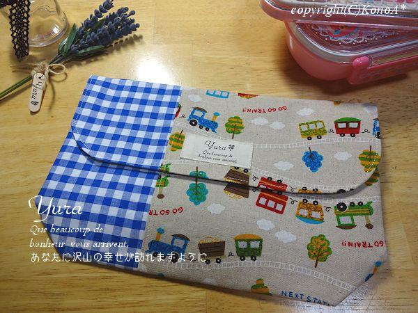 生成りGOGO汽車ぽっぽブルー:封筒型弁当袋(大)
