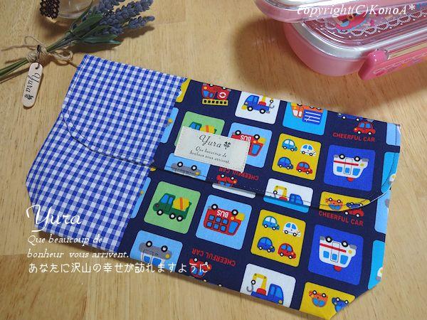 ウキウキCARブルーギンガム:封筒型弁当袋