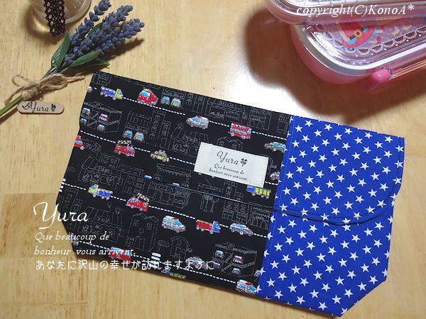 街の働く車生成り黒:封筒型弁当袋
