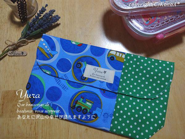 ボーイズバブルスカイ:封筒型弁当袋