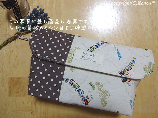 汽笛メルヘン列車ブラウン:封筒型弁当袋