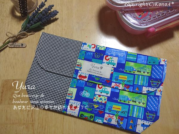 乗り物いろいろブルー黒ギンガム:封筒型弁当袋