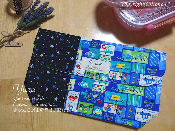 乗り物いろいろブルー夜空:封筒型弁当袋