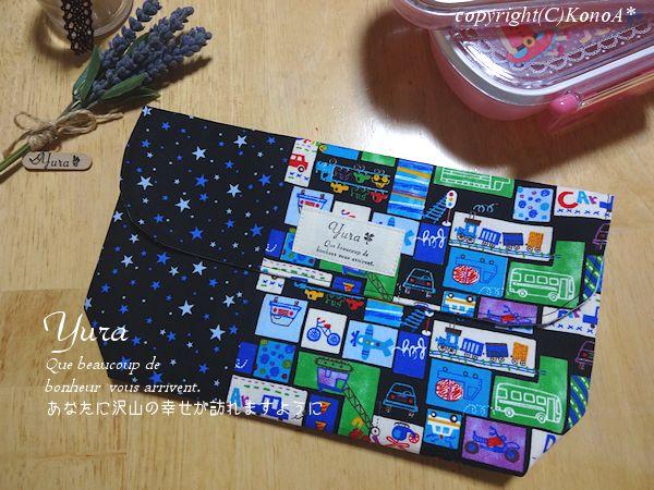 乗り物いろいろブラック夜空:封筒型弁当袋