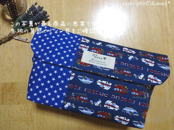 レスキューカージーンズブルー:封筒型弁当袋