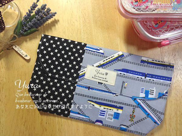 スター新幹線グレイ:封筒型弁当袋