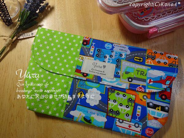 CarToWorkブルー:封筒型弁当袋