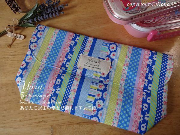 ゾウさん花パッチストライプブルー:封筒型弁当袋