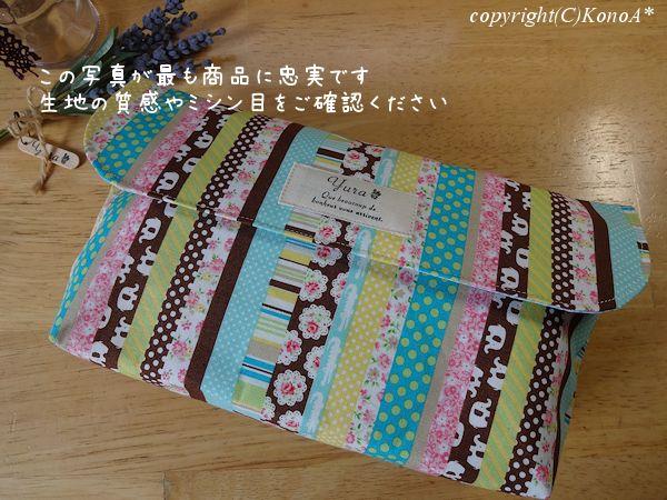 ゾウさん花パッチストライプブラウン:封筒型弁当袋