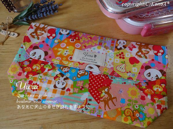 ときめきパンダと森の仲間パッチ柄ピンク:封筒型弁当袋