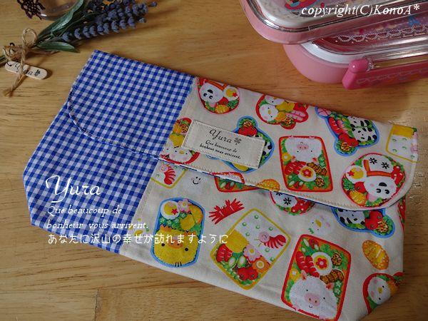 ママのお弁当ギンガムブルー:封筒型弁当袋