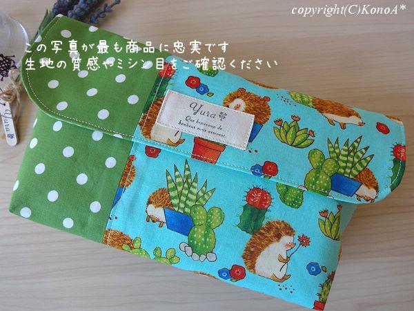 サボテンとハリネズミミント:封筒型弁当袋