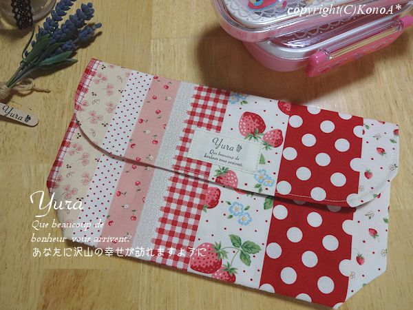 苺縦ボーダーレッド:封筒型弁当袋