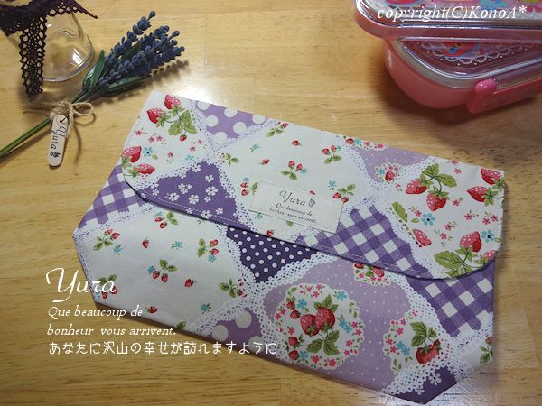 苺レースパッチワーク風パープル:封筒型弁当袋(大)