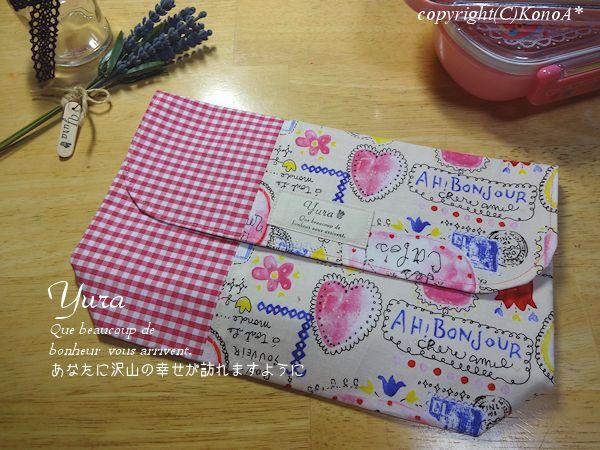 ボンジュールハート:封筒型弁当袋(大)
