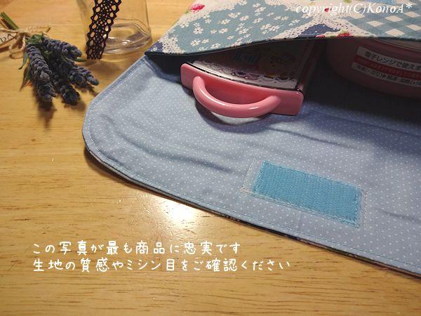 苺レースパッチワーク風シアンブルー:封筒型弁当袋(大)