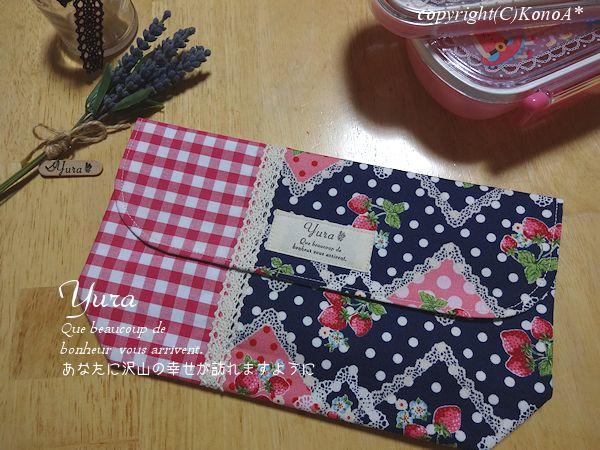 苺レース風水玉ネイビー:封筒型弁当袋