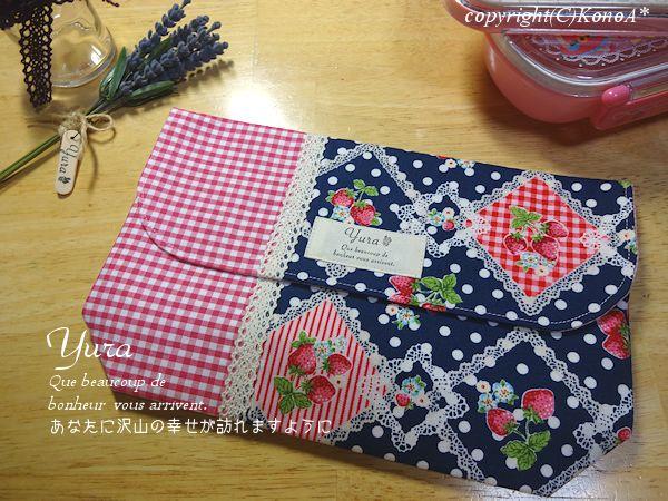 苺レース風水玉ネイビー:封筒型弁当袋(大)