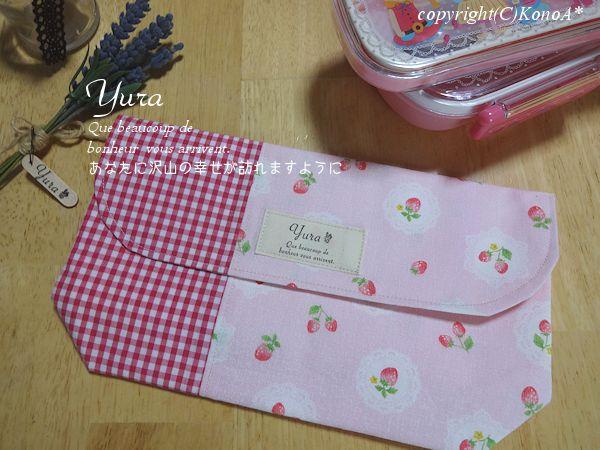ふんわりピンク苺:封筒型弁当袋