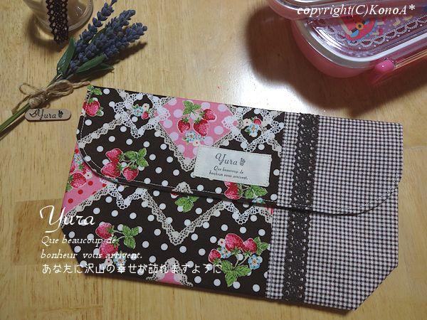 苺レース風水玉ブラウンこげ茶チェック:封筒型弁当袋