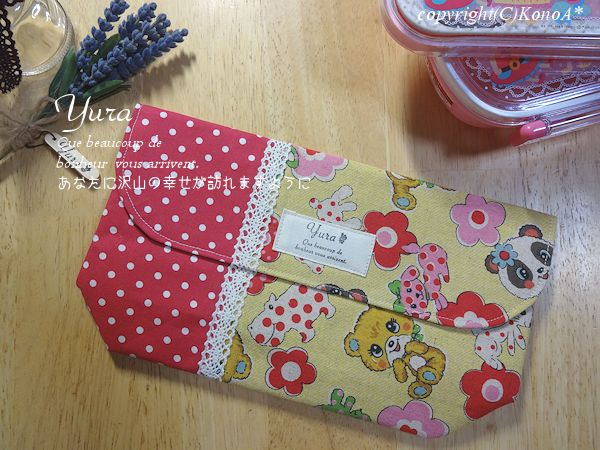 ふんわりアニマル水玉アニマル黄色:封筒型弁当袋