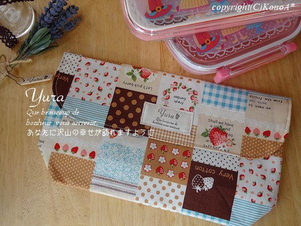 苺摘みパッチブラウン01:封筒型弁当袋
