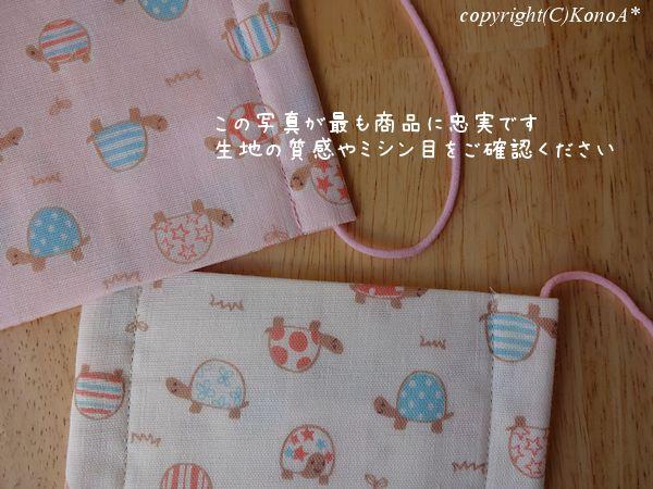 かめちゃんピンク×白:マスク