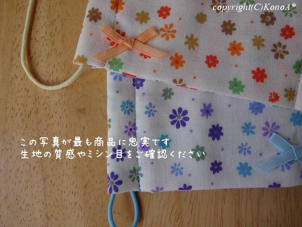 マーガレットリボン青×オレンジリボン:マスク
