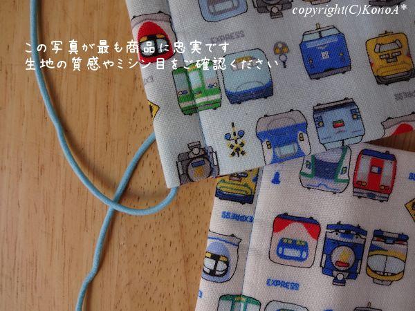 電車FACE(白×水色):マスク
