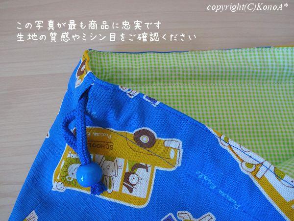 動物さんのスクールバス:体操服袋