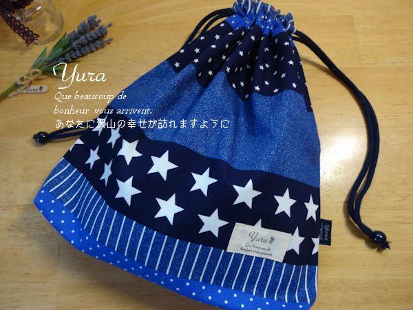 デニム風スターボーダー:体操服袋