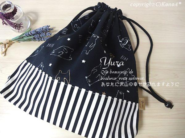 のほほんくまさんブラック:体操服袋