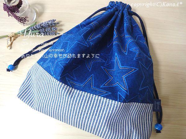 デニムスターヒッコリーストライプ:体操服袋