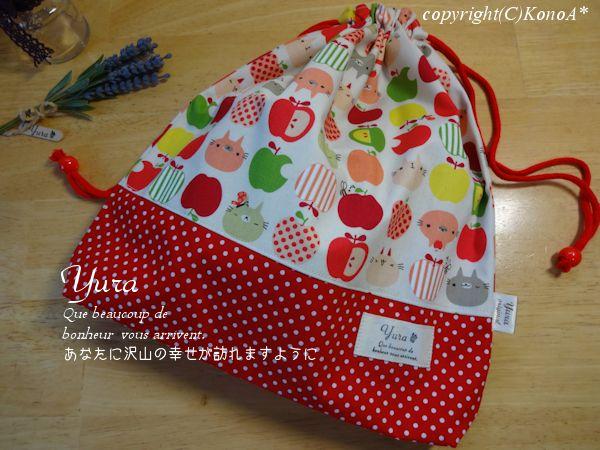 ネコリンゴ生成り:体操服袋
