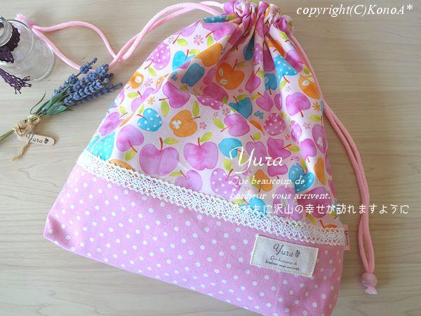 夢心地りんごピンク:体操服袋