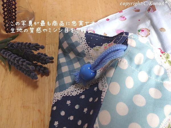 苺レースパッチワーク風シアンブルー:体操服袋
