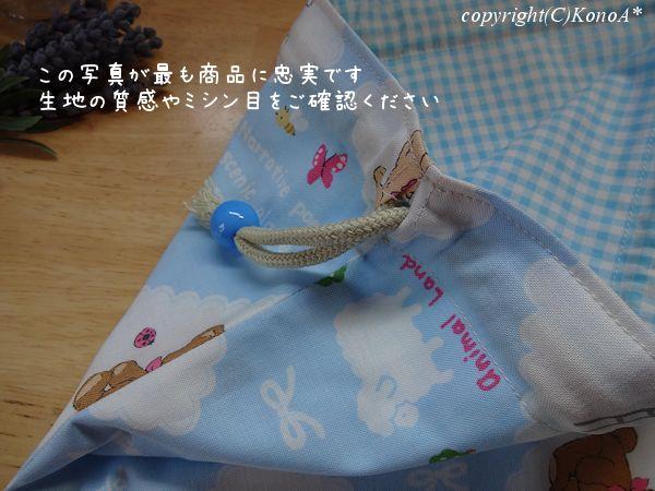 ロマンチックアニマル水色:体操服袋
