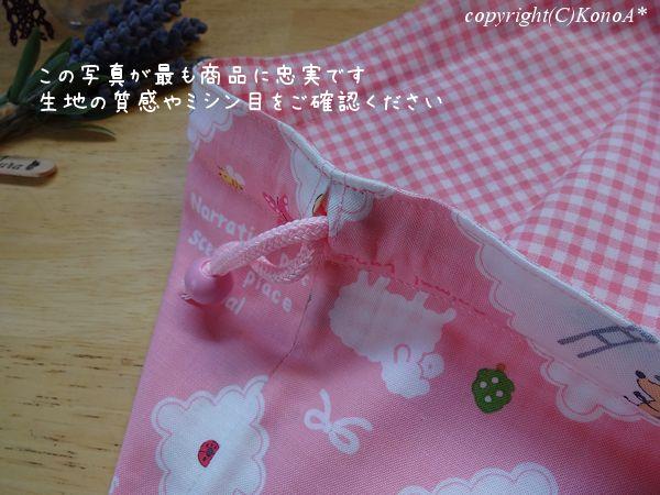 ロマンチックアニマルピンク:体操服袋