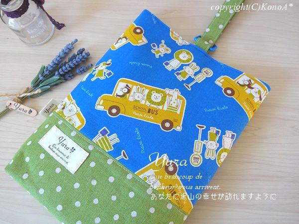 動物さんのスクールバス:シューズ袋