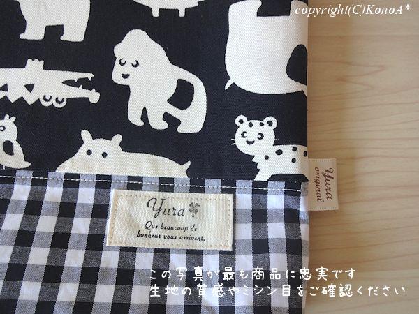 モノトーン動物園:シューズ袋