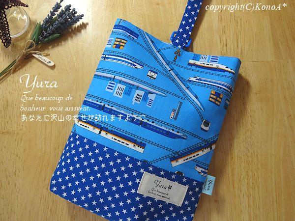 スター新幹線水色:シューズ袋