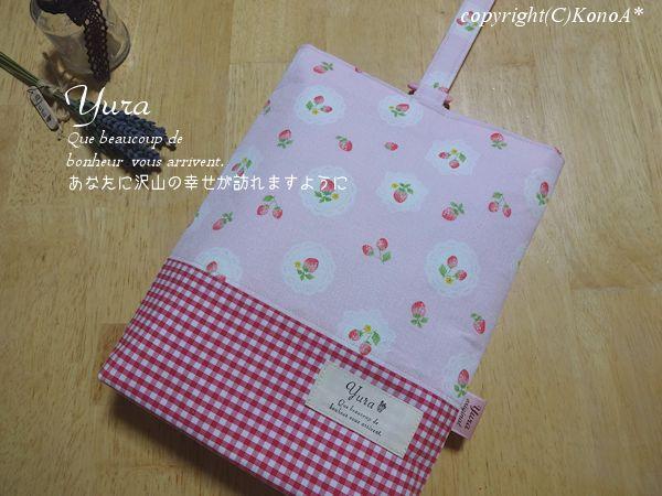ふんわりピンク苺:シューズ袋